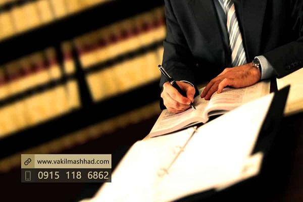 وکیل خبره در مشهد