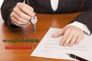 بهترین وکیل آپارتمان های مسکونی در مشهد