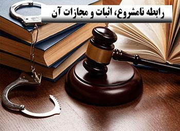 وکیل رابطه نامشروع