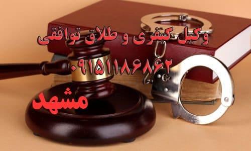 وکیل خوب طلاق توافقی و کیفری در مشهد 09151186862