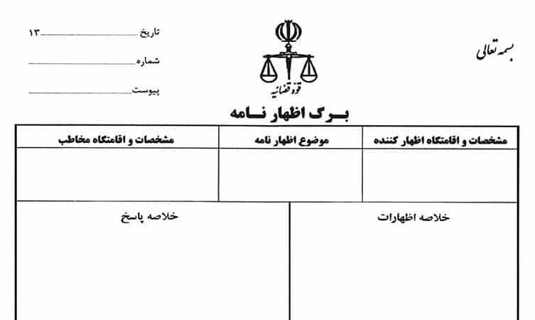 وکیل خوب اظهارنامه در مشهد